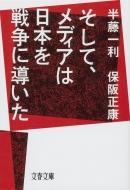 そして、メディアは日本を戦争に導いた 文春文庫