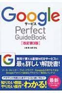 GoogleサービスPerfect GuideBook