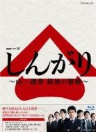 連続ドラマW しんがり 〜山一證券 最後の聖戦〜Blu-ray BOX