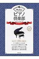 趣味で愉しむ大人のための ピアノ倶楽部 憧れのクラシック ドレミふりがな・指づかい付き