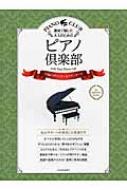 趣味で愉しむ大人のための ピアノ倶楽部 不滅のポピュラー & スタンダード ドレミふりがな・指づかい付き