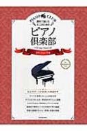 趣味で愉しむ大人のための ピアノ倶楽部 世界・日本の名曲 ドレミふりがな・指づかい付き