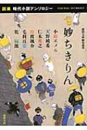 妙ちきりん 「読楽」時代小説アンソロジー 徳間時代小説文庫
