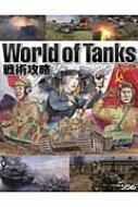 World of Tanks戦術攻略