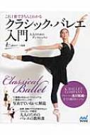 これ1冊できちんとわかるクラシック・バレエ入門 大人のためのダンスレッスン