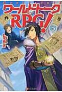 ワールドトークRPG! 5