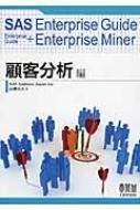 SAS Enterprise Guide Enterprise Guide + Enterprise Miner 顧客分析編