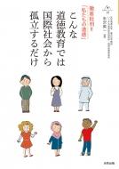 こんな道徳教育では、子どもたちが国際社会から孤立するだけ 徹底批判「私たちの道徳」のねらい: 国際社会から引きこもる日本