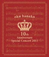 ���؎q 10th Anniversary Special Concert 2015 (Blu-ray)