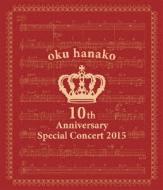奥華子 10th Anniversary Special Concert 2015 (Blu-ray)