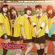 十代発表 (+DVD)【初回限定盤】