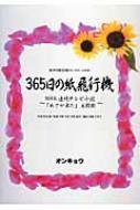 女声3部合唱 Nhk連続テレビ小説「あさが来た」主題歌 365日の紙飛行機 うた: Akb48