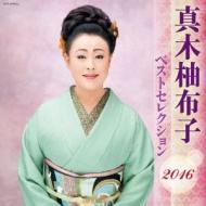 真木柚布子 ベストセレクション2016