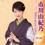 市川由紀乃 ベストセレクション2016