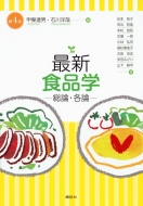 最新食品学 総論・各論