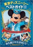 �����f�B�Y�j�[�V�[ �x�X�g�K�C�h 2016-2017 Disney In Pocket