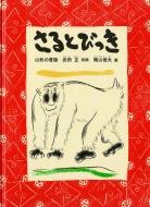 さるとびっき 山形の昔話 こどものとも日本の昔話10のとびら