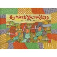 天のかみさま金んつなください 日本の昔話 こどものとも日本の昔話10のとびら