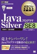 JavaプログラマSilver SE 8 オラクル認定資格教科書