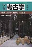 季刊 考古学 134号