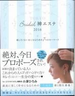 HMV&BOOKS online小澤ひろみ/東京bridal神エステ