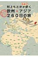 村上もとかが夫婦で歩く欧州★アジア260日の旅