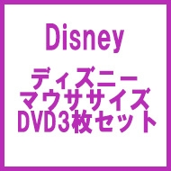 ディズニー マウササイズ DVD3枚セット