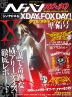 ヘドバン・スピンオフ シンクロするxdayとfox Day! ダブル メタル ウェンブリー準備号 シンコー・ミュージック・ムック