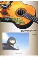 ギターソロ曲集 ギターで弾きたい昭和のうた 戦前-昭和20年代 不滅の懐メロ編 奥山清ニューアレンジ版