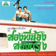 Lam Phaen Song Phi Nong Long Krung: 俺たち兄弟、都会を行く