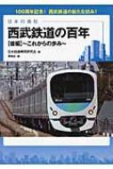 西武鉄道の百年 後編 これからの歩み 日本の会社