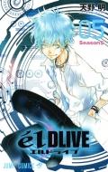エルドライブ elDLIVE 5 ジャンプコミックス