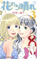 花のち晴れ 〜花男 Next Season〜3 ジャンプコミックス