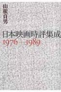 日本映画時評集成 1976‐1989