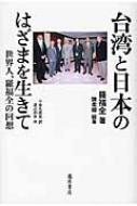 台湾と日本のはざまを生きて 世界人・羅福全の回想