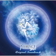 アニメ『ノルン+ノネット』 オリジナルサウンドトラック
