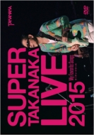 SUPER TAKANAKA LIVE 2015 〜My Favorite Songs〜オーチャードホール (DVD)
