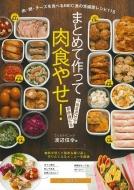まとめて作って肉食やせ! 肉・卵・チーズを食べるMEC食の常備菜レシピ115