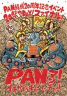 PAN20見えっ!!!! 〜20祭やDAY!ファイナル!PANマン!〜イチかバチかハッチか!〜
