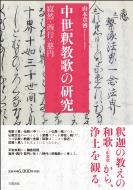 中世釈教歌の研究 寂然・西行・慈円