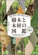 種類・特徴から材質・用途までわかる樹木と木材の図鑑 日本の有用種101