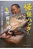 怪魚ハンター、世界をゆく 巨大魚に魅せられた冒険家・小塚拓矢 感動ノンフィクションシリーズ