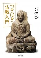 つぎはぎ仏教入門 ちくま文庫