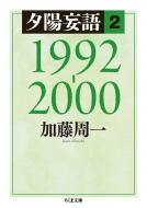 夕陽妄語 2 1992‐2000 ちくま文庫