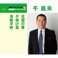 北国の春/夕焼け雲/津軽平野