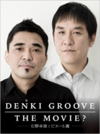 DENKI GROOVE THE MOVIE? 〜石野卓球とピエール瀧〜(2DVD)【初回生産限定盤】
