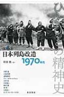 ひとびとの精神史 1970年代 第6巻 日本列島改造