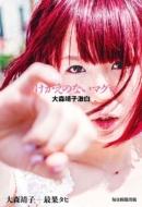【サイン本】 大森靖子+最果タヒ「かけがえのないマグマ 大森靖子激白」