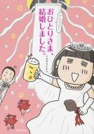 アラフォーおひとりさま、結婚しました。