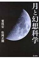 月と幻想科学 立東舎文庫